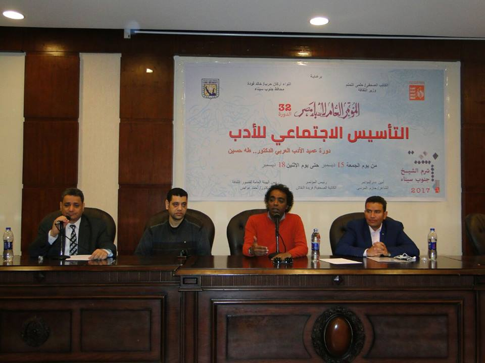 قصور الثقافة تختتم أدباء مصر في شرم الشيخ  (1)