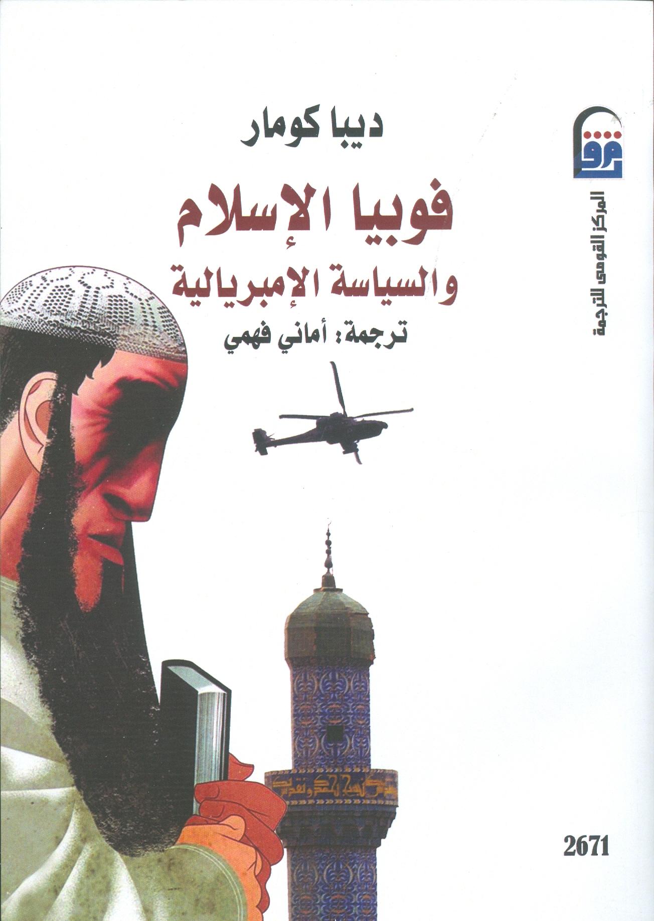 فوبيا الإسلام والسياسة الامبريالية