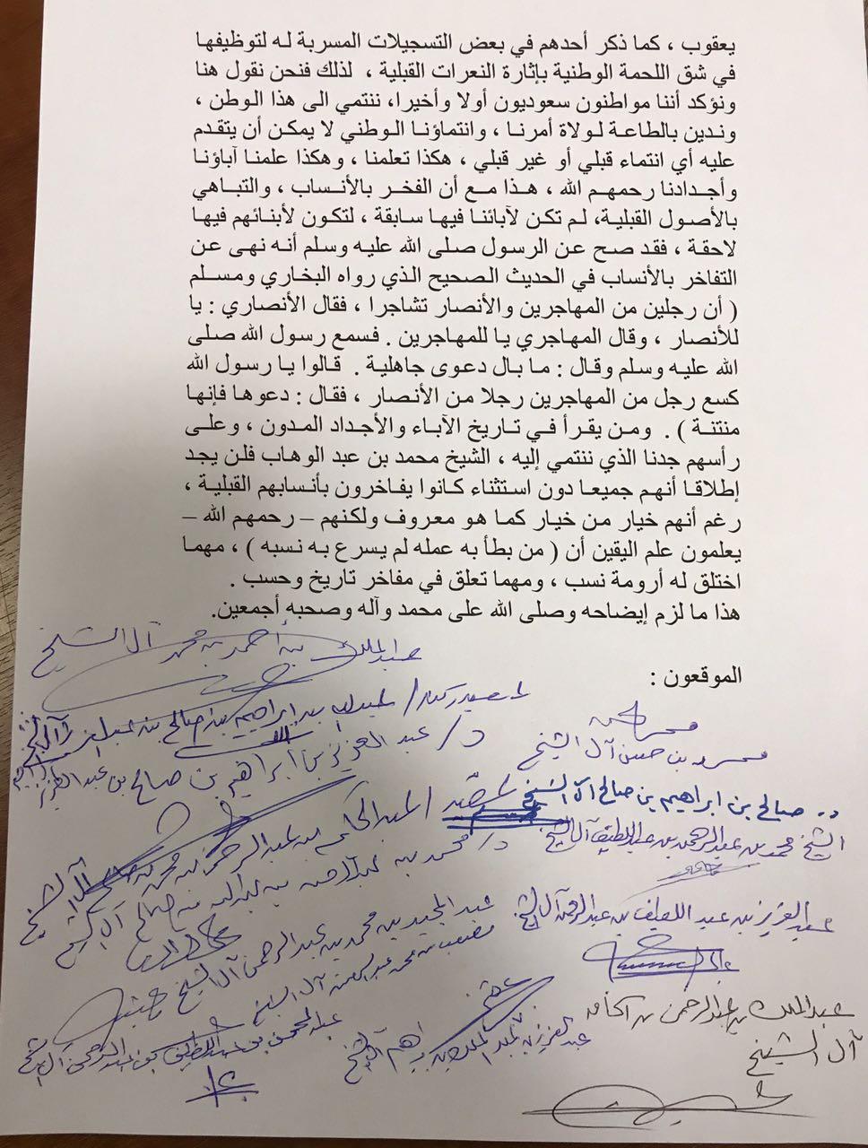 في بيان رسمي أسرة آل الشيخ تتبرأ من أمير قطر صوت الأمة
