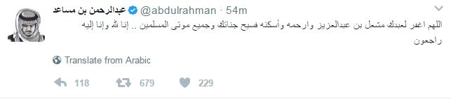 الأمير عبدالرحمن بن مساعد علن خبر وفاة شقيق الملك سلمان