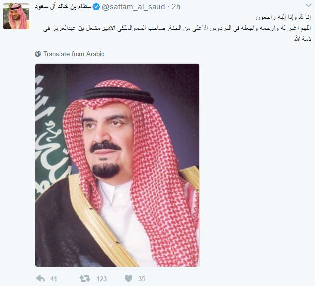 الأمير سطام بن خالد آل سعود ينعي وفاة مشعل