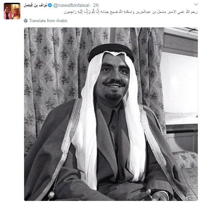 وفاة شقيق الملك سلمان بن عبد العزيز وأمراء السعودية ينعون مشعل