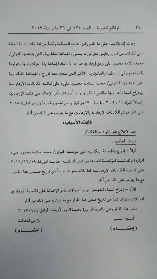محمد سلامة 5