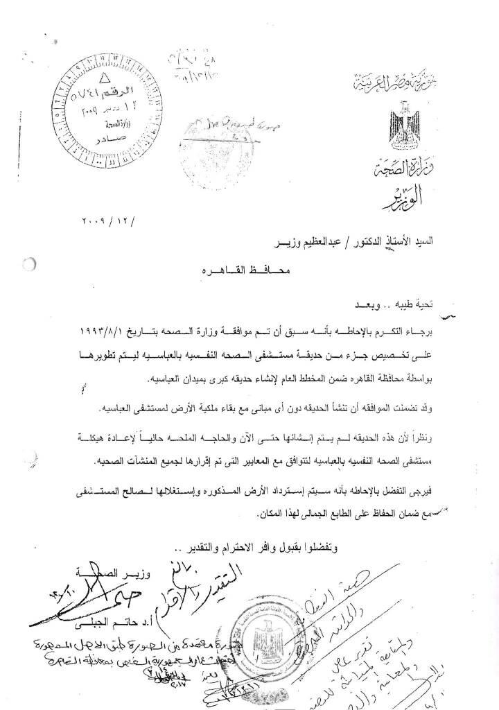 خطاب حاتم الجبلي لمحافظ القاهرة وقتها