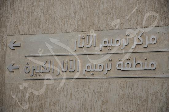 ترميم آثار المتحف الكبير (13)