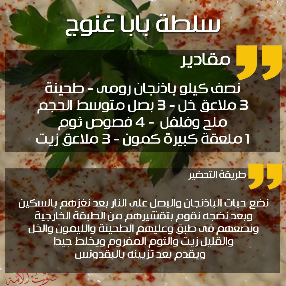 سحورك عندنا سلطة بابا غنوج وسلطة فتوش لبنانى الصحى يكسب صوت الأمة