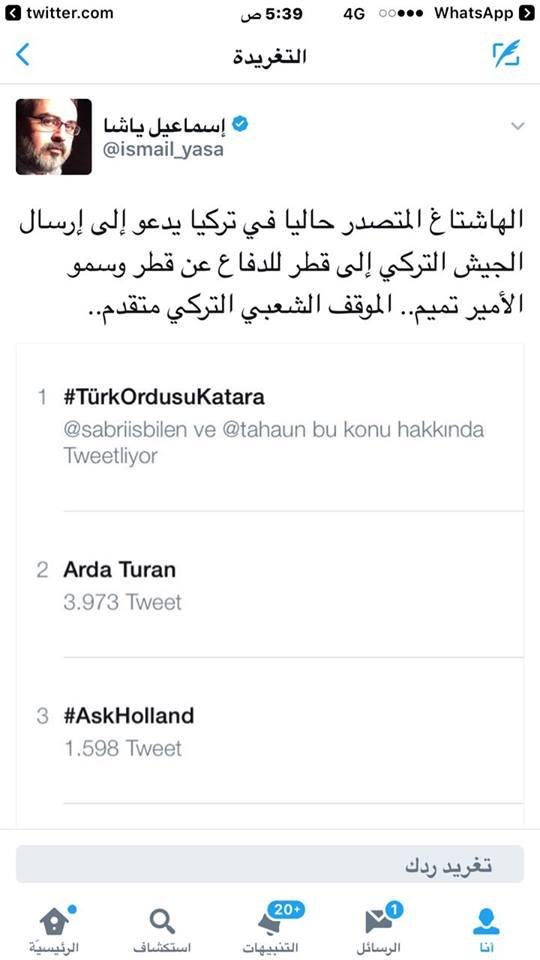 هاشتاج تركي يطالب بالتدخل