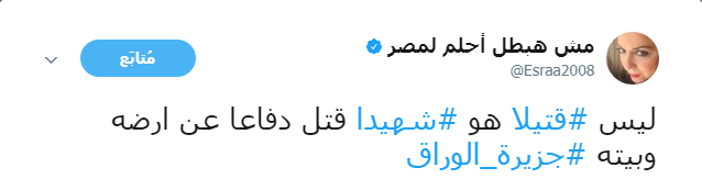 اسراء عبد الفتاح