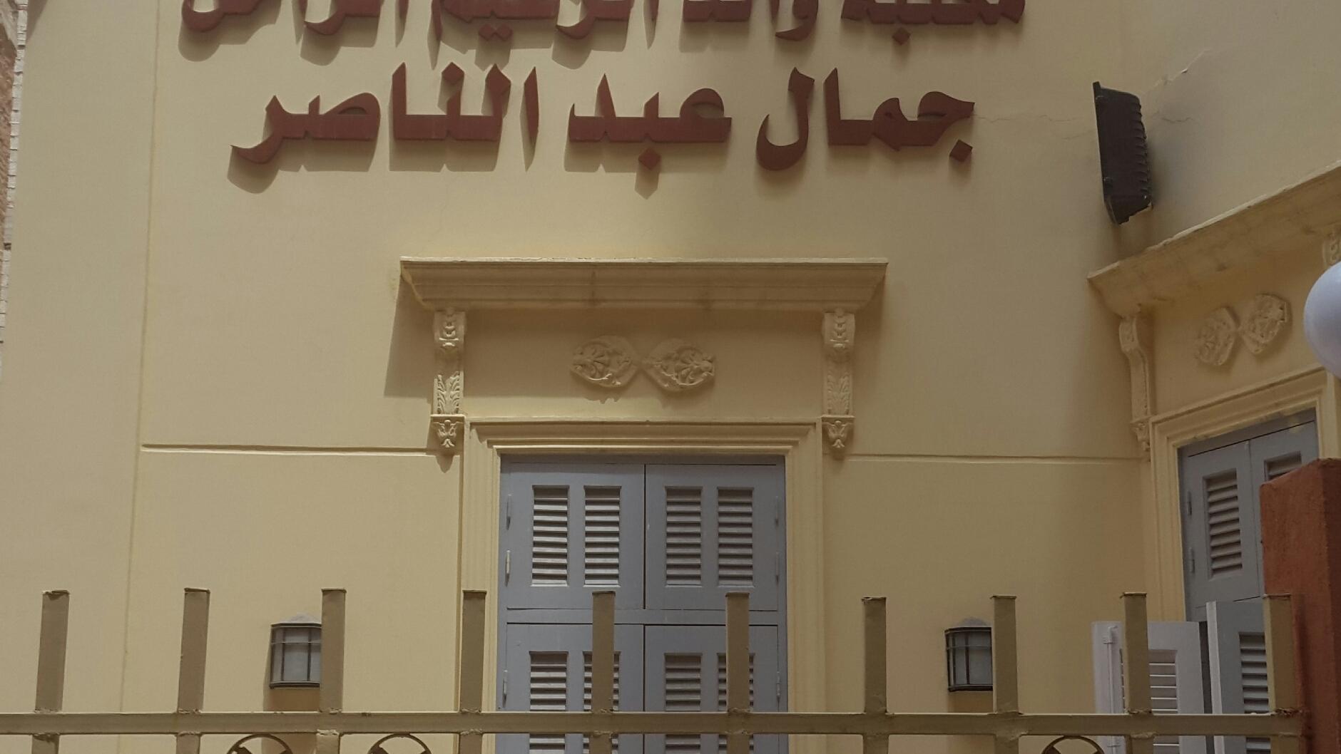 منزل الزعيم الراحل جمال عبد الناصر بالإسكندرية (1)