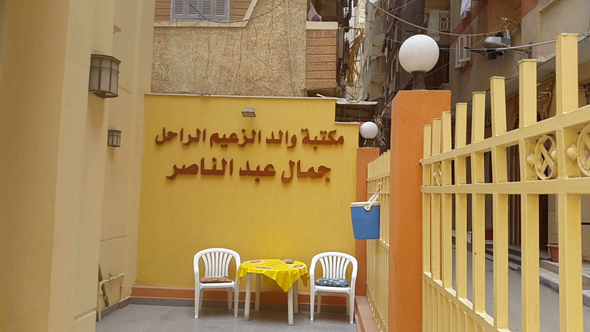 منزل الزعيم الراحل جمال عبد الناصر بالإسكندرية (4)