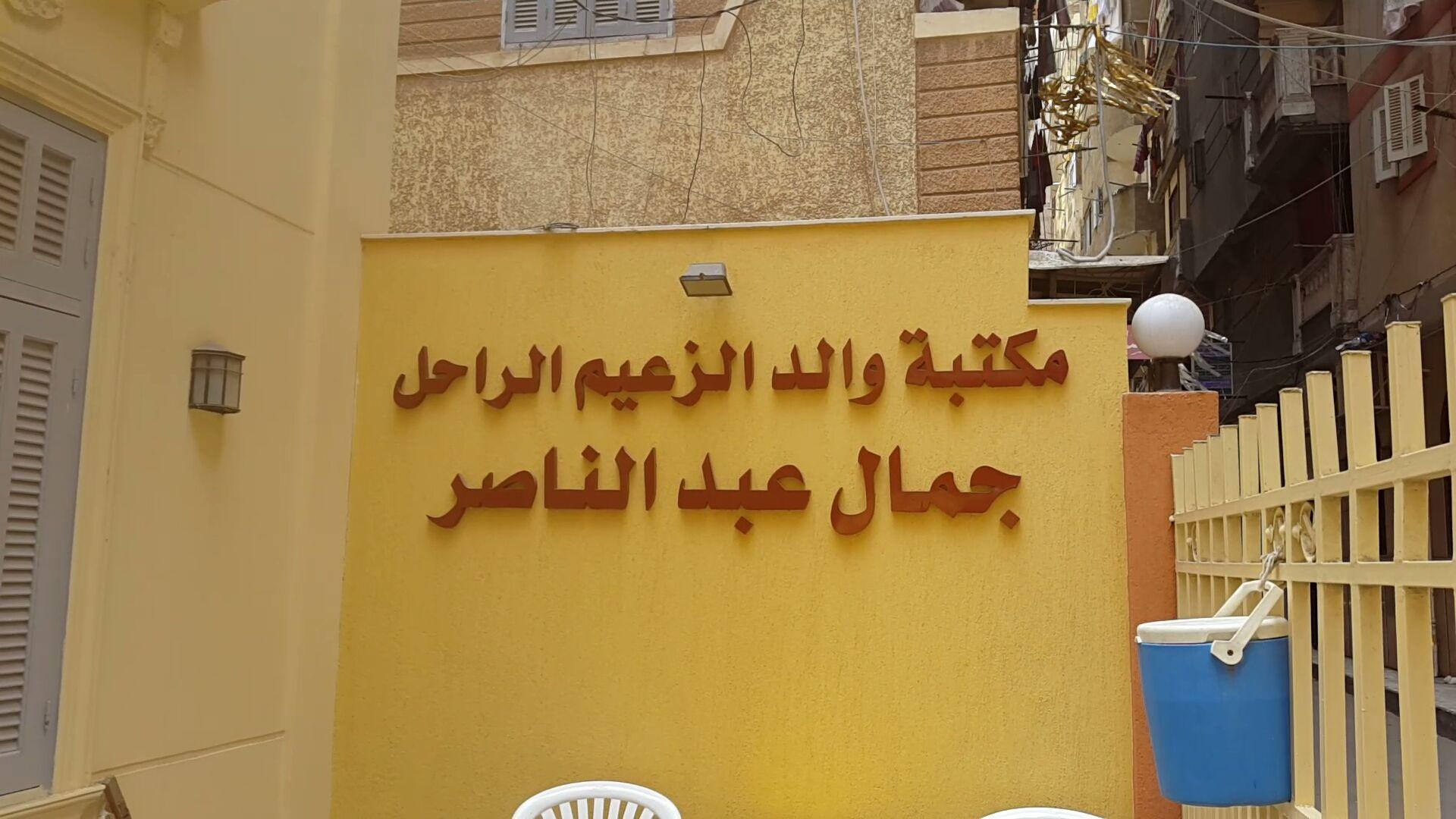 منزل الزعيم الراحل جمال عبد الناصر بالإسكندرية (5)