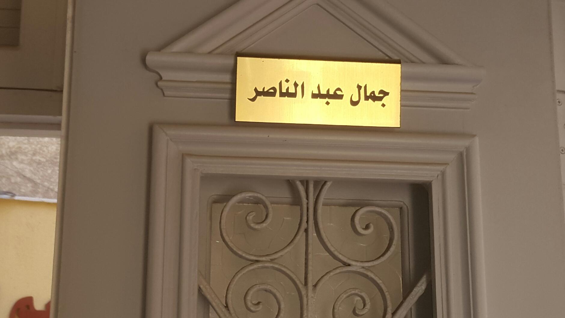 منزل الزعيم الراحل جمال عبد الناصر بالإسكندرية (11)