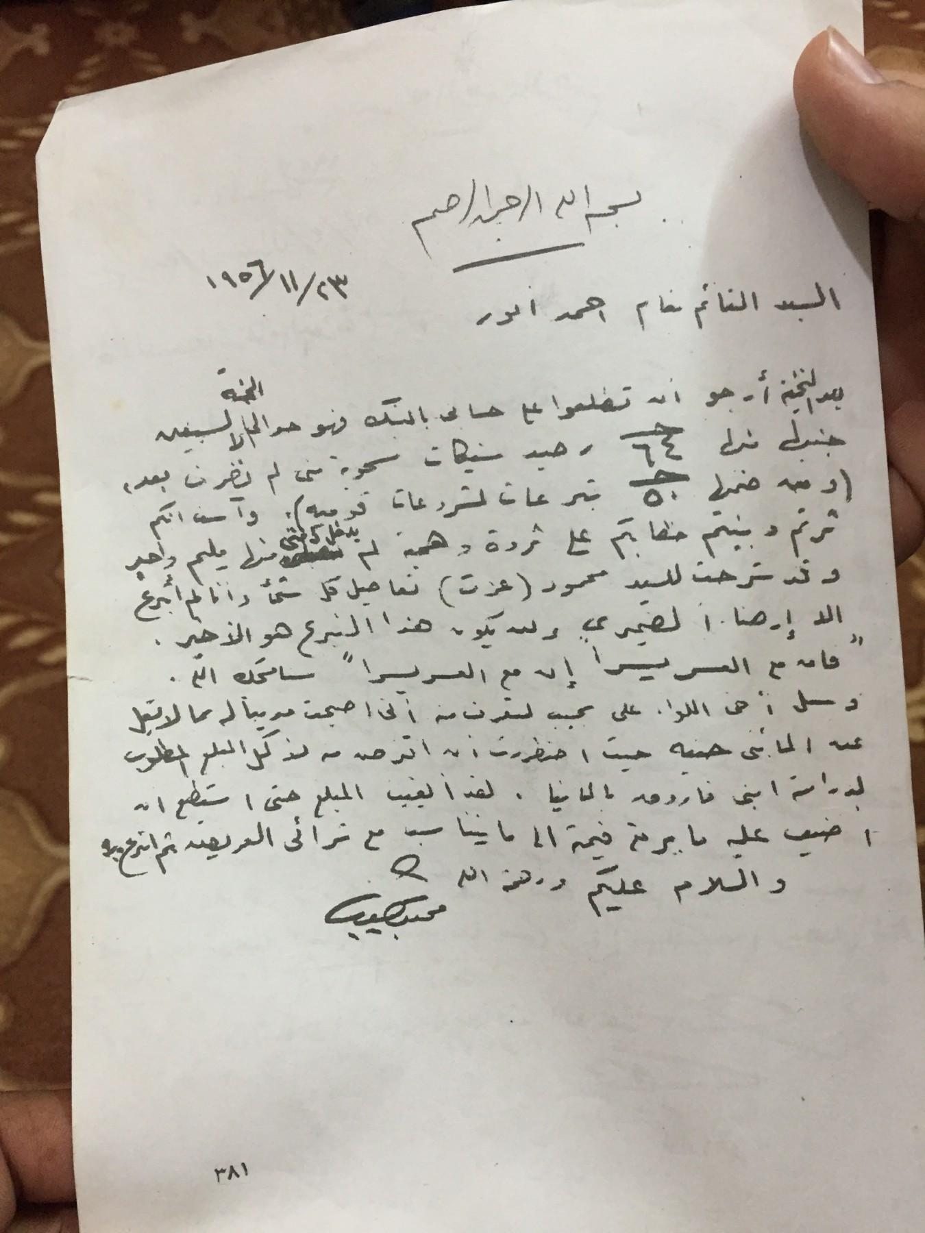 رسالة الرئيس محمد نجيب للرئيس جمال عبد الناصر (4)