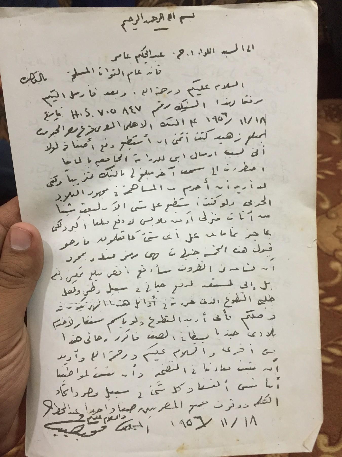 رسالة الرئيس محمد نجيب للرئيس جمال عبد الناصر (10)