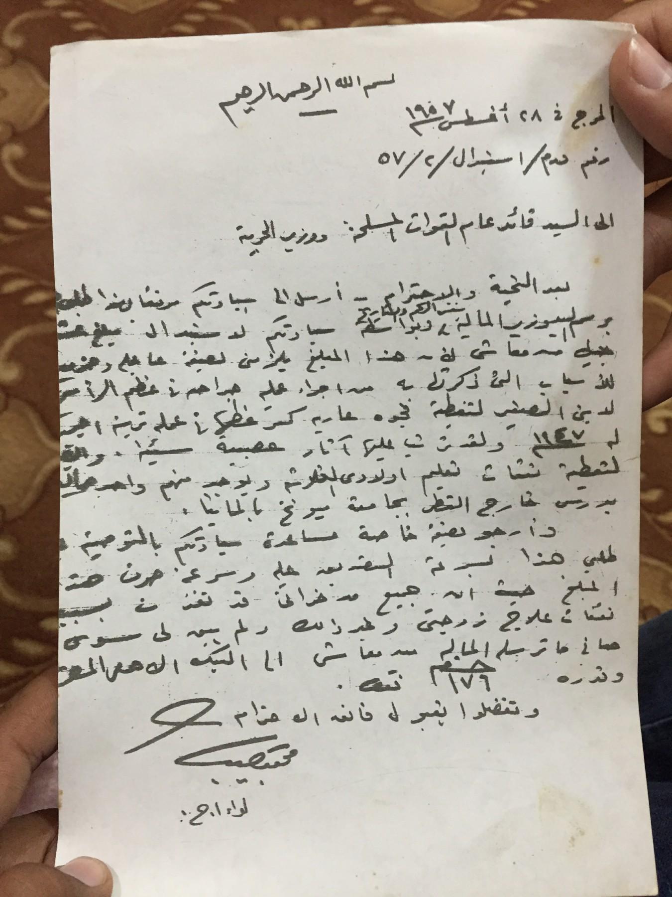 رسالة الرئيس محمد نجيب للرئيس جمال عبد الناصر (5)
