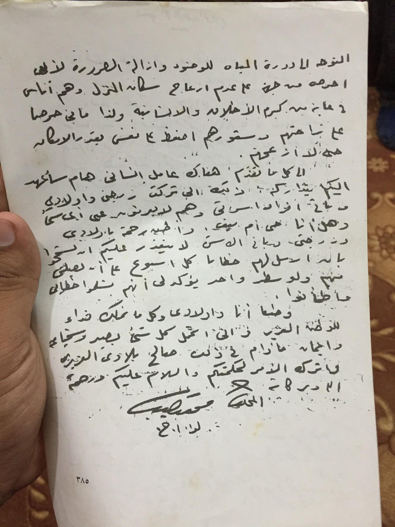 رسالة الرئيس محمد نجيب للرئيس جمال عبد الناصر (1)