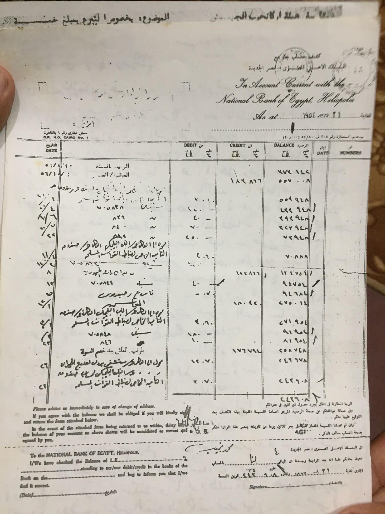 رسالة الرئيس محمد نجيب للرئيس جمال عبد الناصر (3)