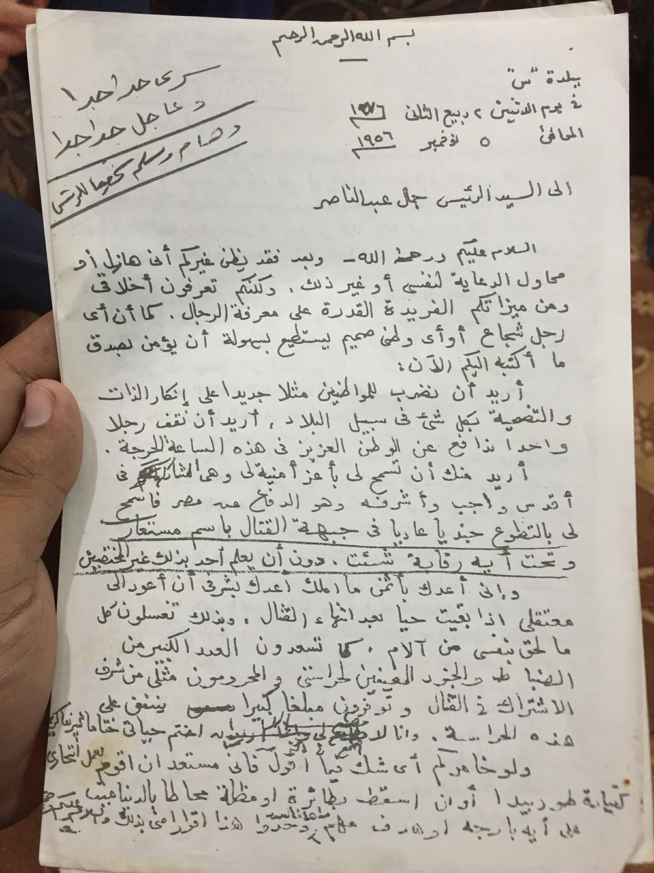 رسالة الرئيس محمد نجيب للرئيس جمال عبد الناصر (8)