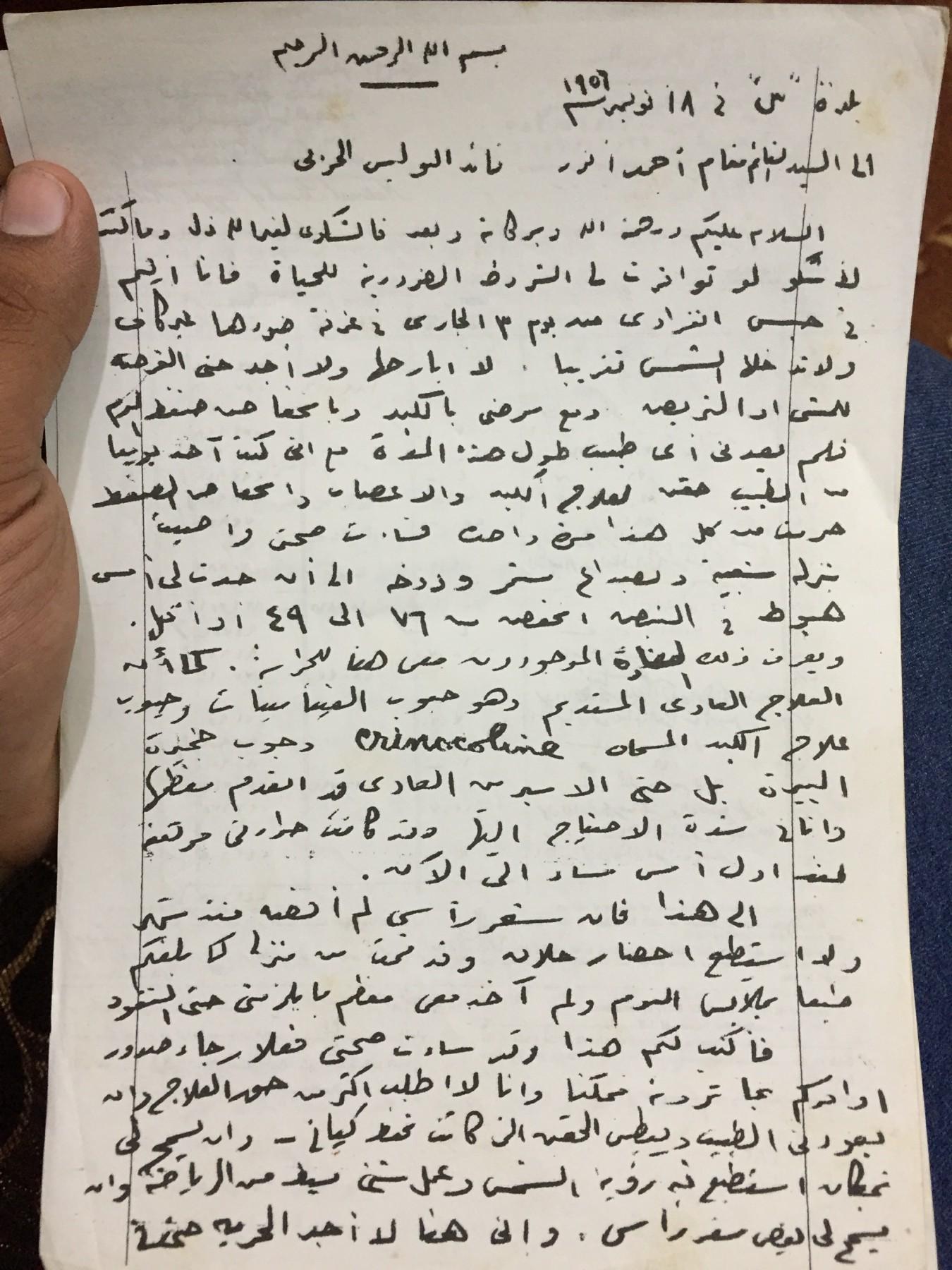 رسالة الرئيس محمد نجيب للرئيس جمال عبد الناصر (7)
