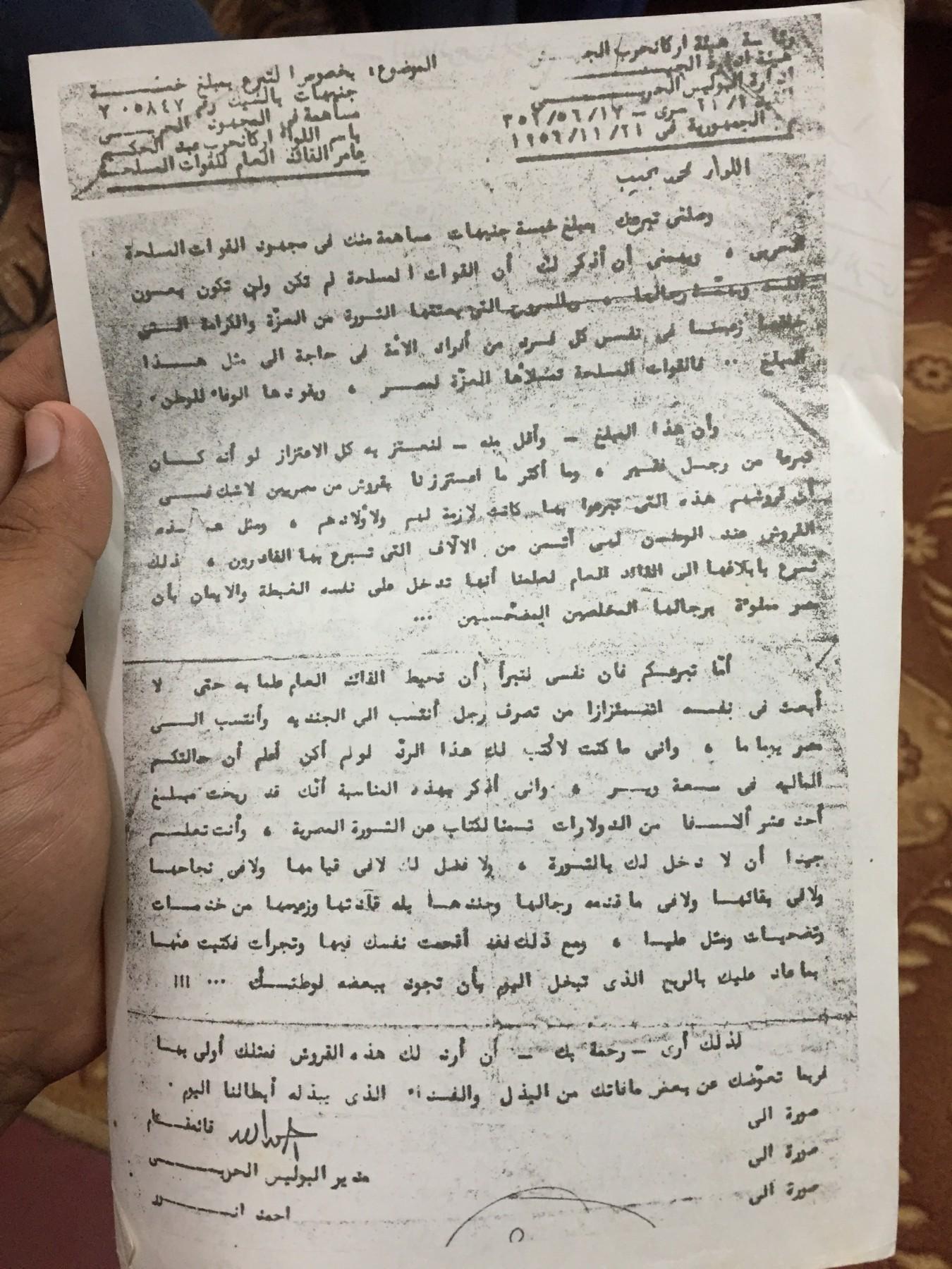 رسالة الرئيس محمد نجيب للرئيس جمال عبد الناصر (2)