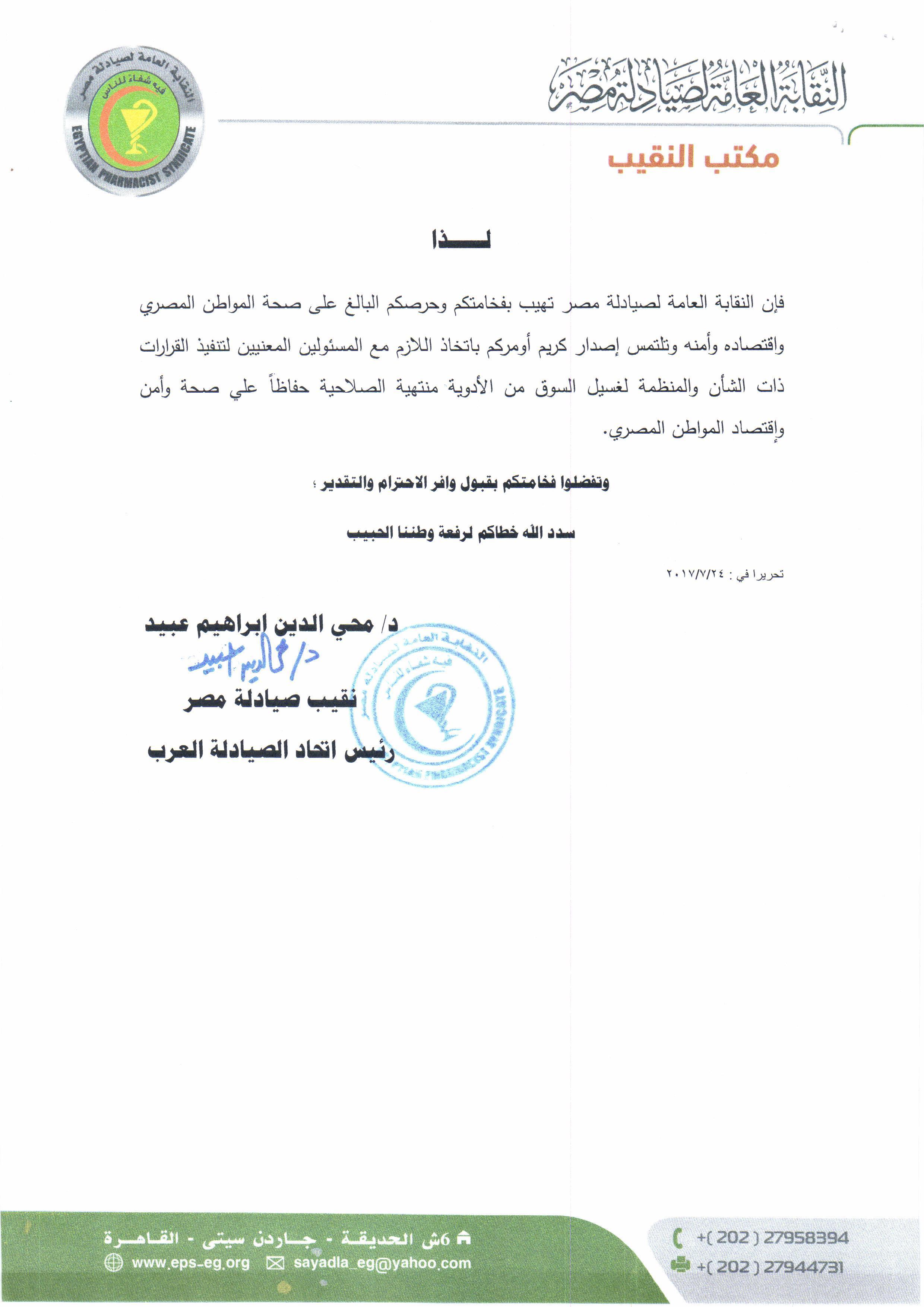 مذكرة نقيب الصيادلة للرئاسة (2)