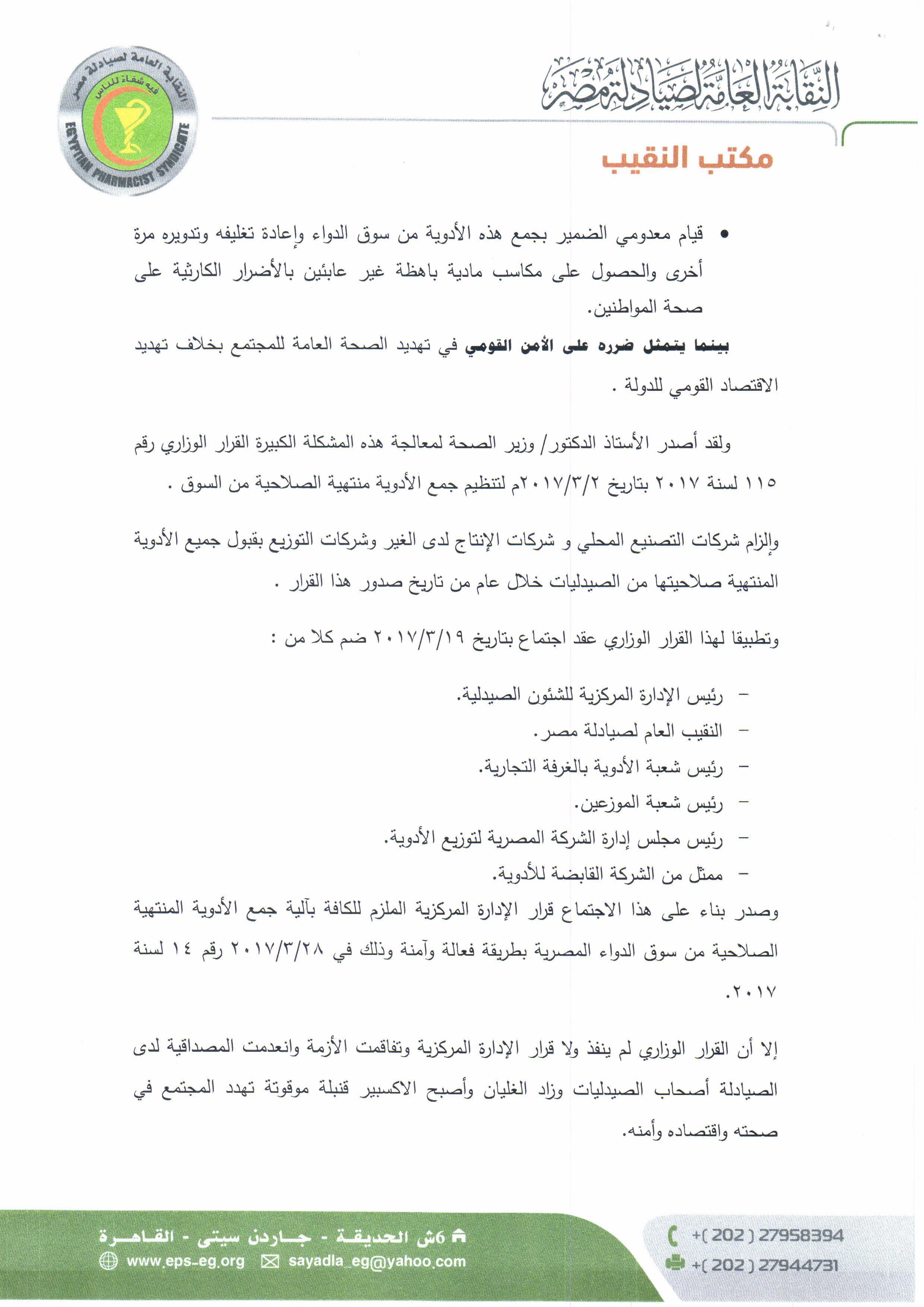 مذكرة نقيب الصيادلة للرئاسة (7)