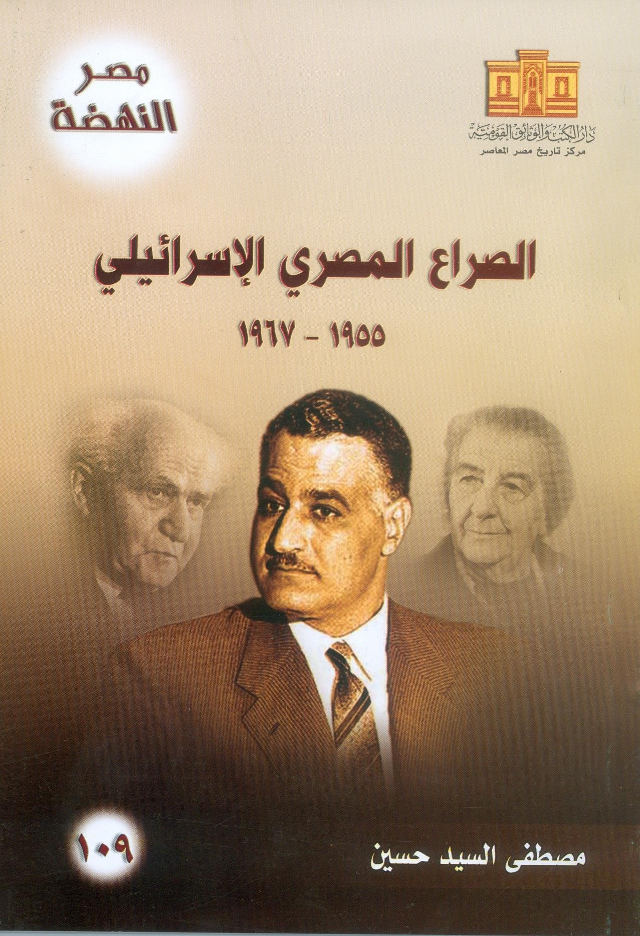الصراع المصري الإسرائيلي 1955- 1967