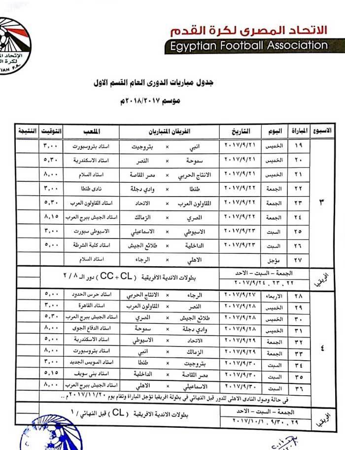 جدول مباريات الدوري المصري الممتاز الجديد موسم 2017 2018 صوت الأمة
