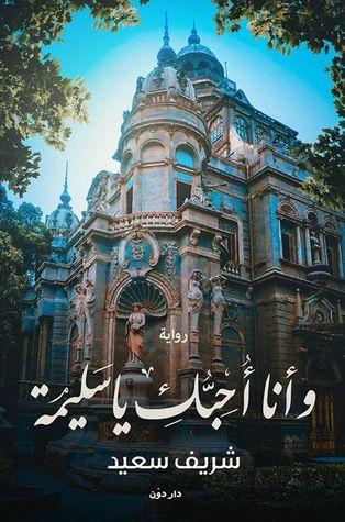 رواية وأنا أحبك يا سليمة للكاتب شريف سعيد