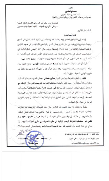 حسام لطفي خبير حقوق الملكية الفكرية يعلق على أزمة صالح علمانى ودار المدى