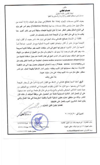 حسام لطفي خبير حقوق الملكية الفكرية يعلق على أزمة صالح علمانى ودار المدى 2