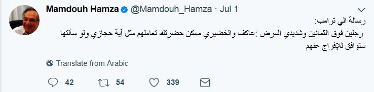 21930-21930-ممدوح-حمزة
