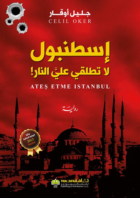 رواية اسطنبول لاتطلقي النار علي