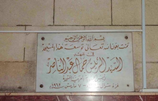 قرر عبد الناصر توسعة المسجد الحسيني في شهر مارس من عام 1962 م