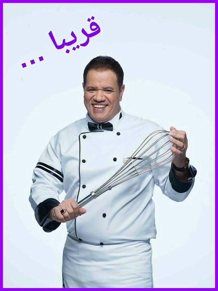 برنامج المطبخ