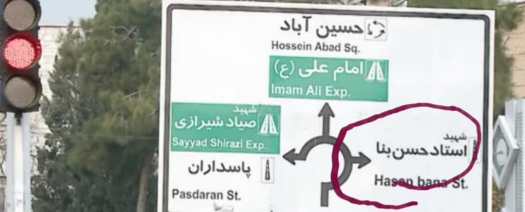لافتة تشير إلى شارع حسن البنا في العاصمة الإيرانية طهران