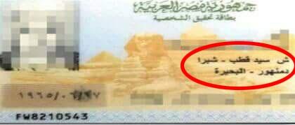 بطاقة الرقم القومي لأحد المواطنين من سكان شارع سيد قطب
