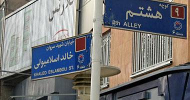 شارع خالد الإسلامبولي في العاصمة الإيرانية طهران