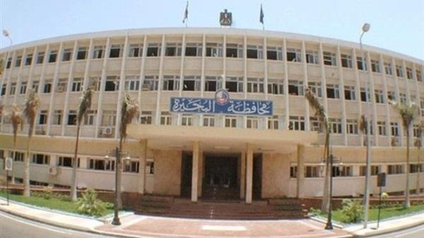 مبنى محافظة البحيرة