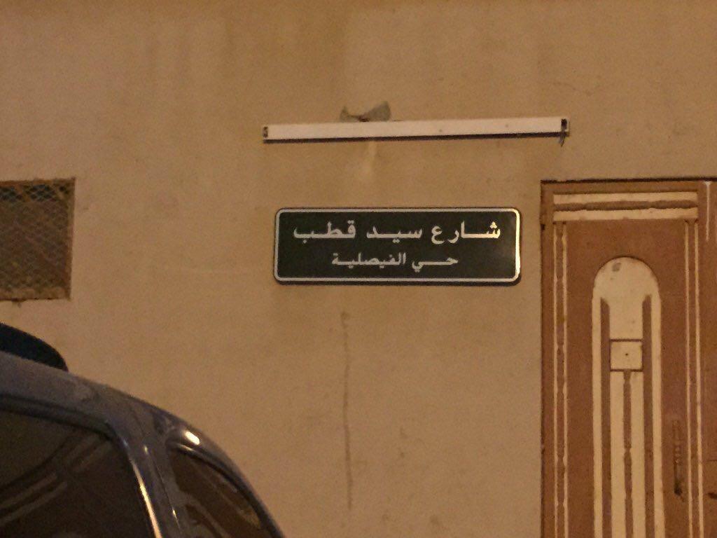 شارع سيد قطب في الخرج جنوب شرقي الرياض