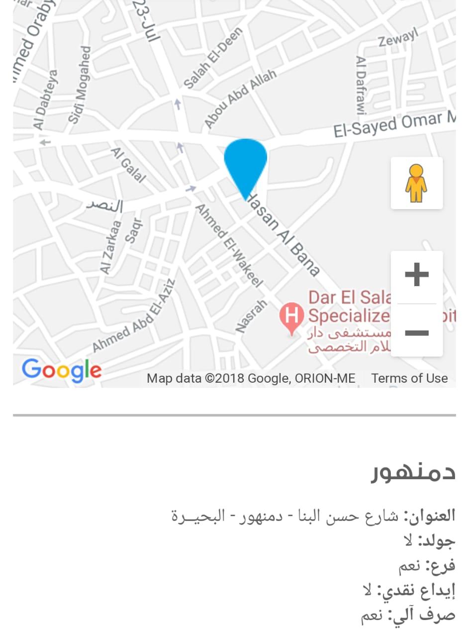 عنوان فرع بنك أبو ظبي الإسلامي في دمنهور من الموقع الرسمي للبنك