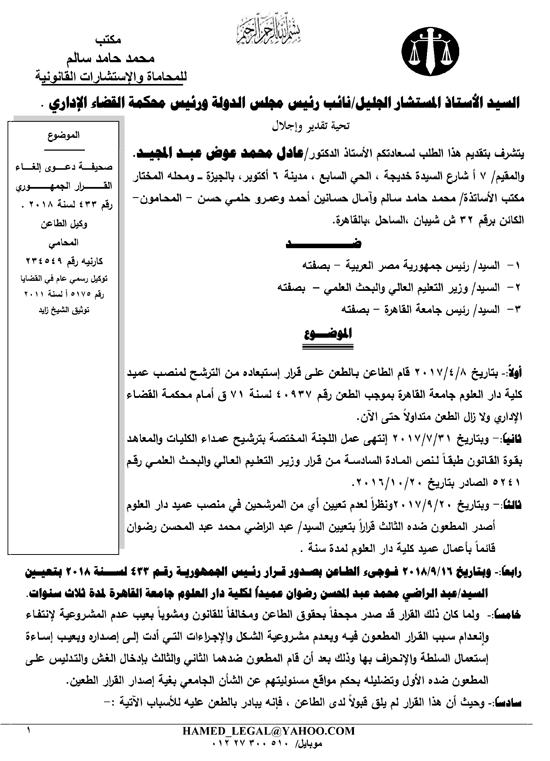 طعن القاهرة-1 copy
