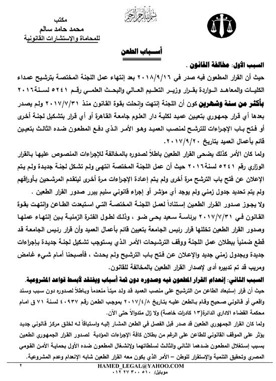 طعن القاهرة-2 copy