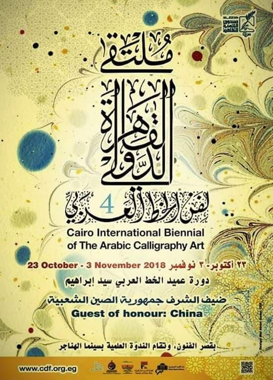 الدكتورة ايناس عبد الدايم وزير الثقافة  (8)