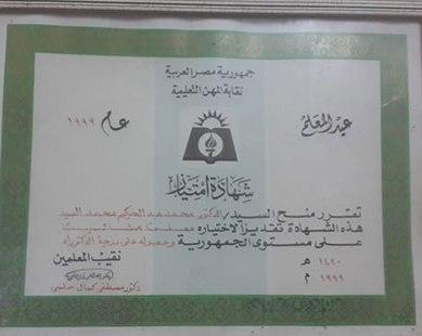 26274-رقم-4-اختياره-معلم-مثالي-علي-مستوي-الجمهورية-عام-1999