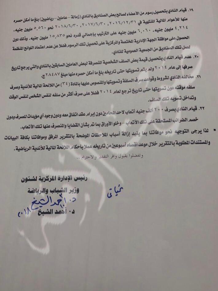 مخالفات النادي الأهلي (4)