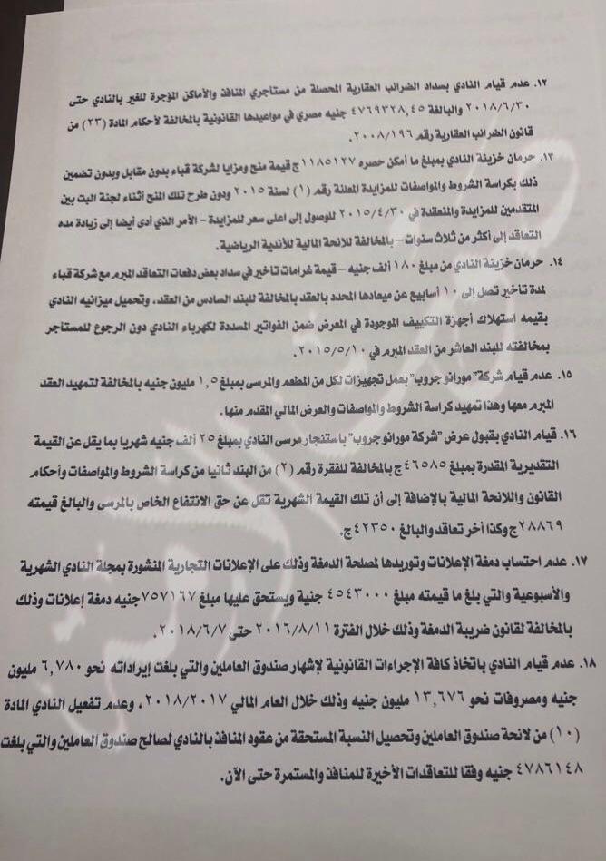 مخالفات النادي الأهلي (2)