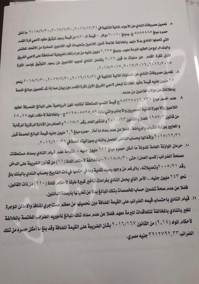 مخالفات النادي الأهلي (3)
