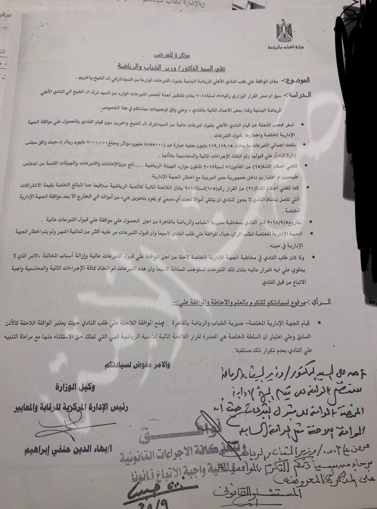مخالفات النادي الأهلي (1)
