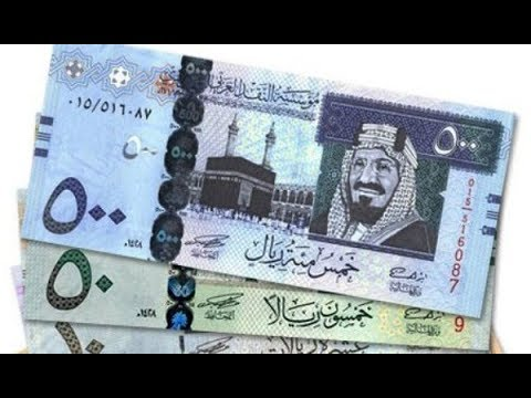 ريال سعودى